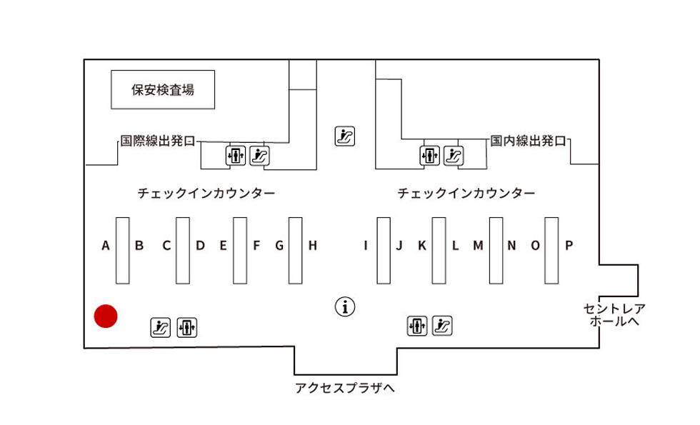 中部国際空港 第1ターミナル【お預けカウンター】