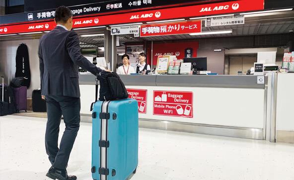 空港宅配サービス