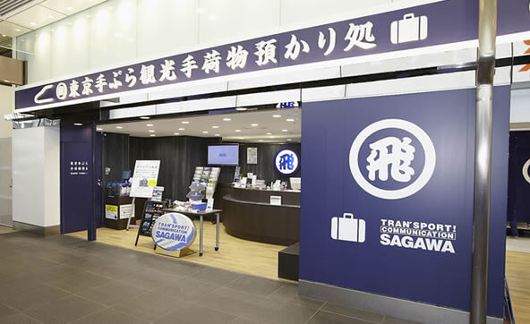 Pick up your luggage at Tokyo Station